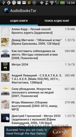AudioBooks (Аудиокниги)