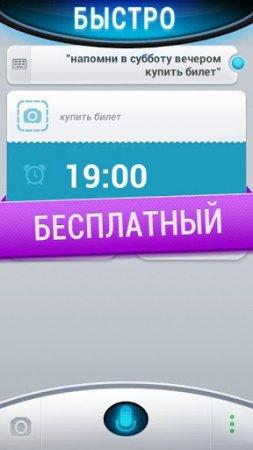 Ассистент на Русском
