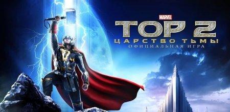 Thor 2 (Тор 2) на андроид