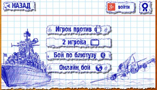 Морской бой 2 (Battleships 2)