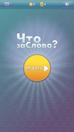 Что за слово? - 4 фотки 1 слово на андроид