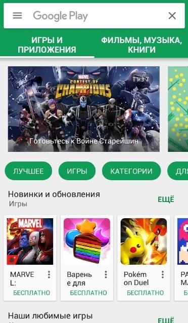 гугл плей маркет apk